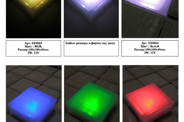 Каталоги брусчатки светящейся от производителя