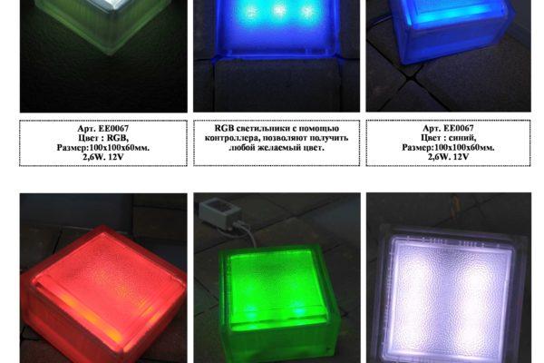 Каталог тротуарных светильников